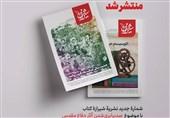 شماره جدید «شیرازه» منتشر شد/ هشت سال جنگ، یک قرن روایت