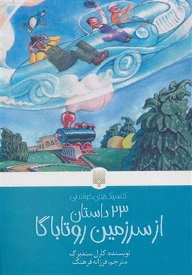 «23 داستان از سرزمین روتاباگا» به ایران رسید