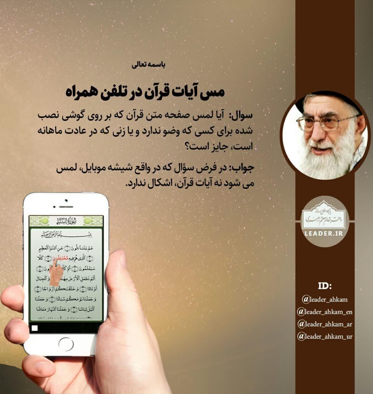 قیمت موبایل , قرآن , رهبر , احکام دینی ,