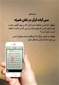 آیا لمس آیات قرآن در موبایل بدون وضو جایز است؟
