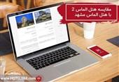 مقایسه هتل الماس 2 با هتل الماس مشهد