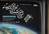 """راهیافتگان به مسابقه """"مستندنگاری"""" جشنواره تلویزیونی مستند مشخص شدند"""