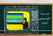 جدول زمانی مدرسه تلویزیونی جمعه 3 بهمن