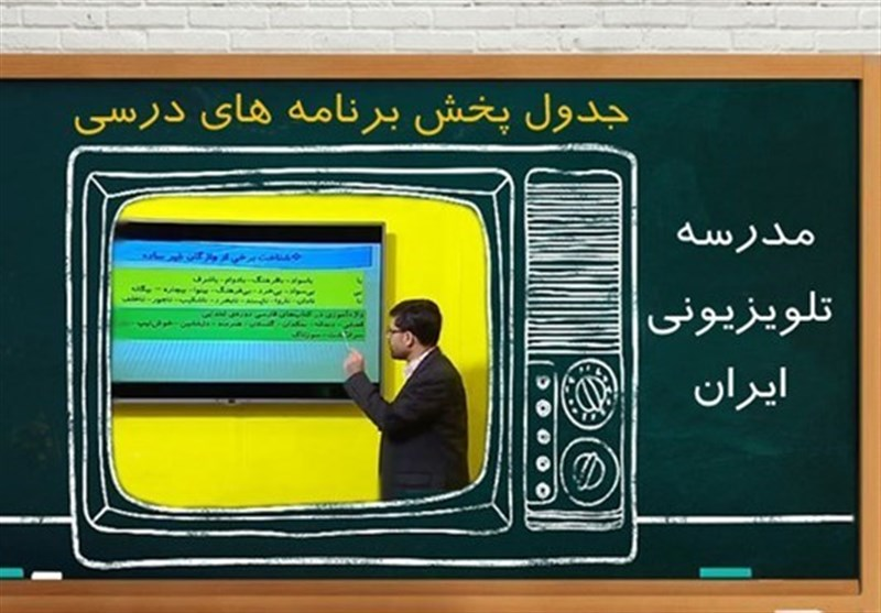 تلویزیون آموزش دروس معارف اسلامی را ادامه میدهد؟/ شروع پخش سریال شبکه قرآن