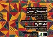 نمایشگاه نقاشی «دنیای من» افتتاح شد