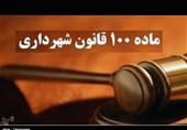 اختصاصی  قانون ماده 100 شهرداریها اصلاح میشود/عدم اجرای 250 هزار حکم قلع بنا در کشور