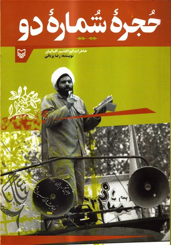 """روایتی از همرزم شهید چمران که قیام 19 دی را راه انداخت/ اتفاقاتی که """"حجره شماره دو"""" را معروف کرد"""