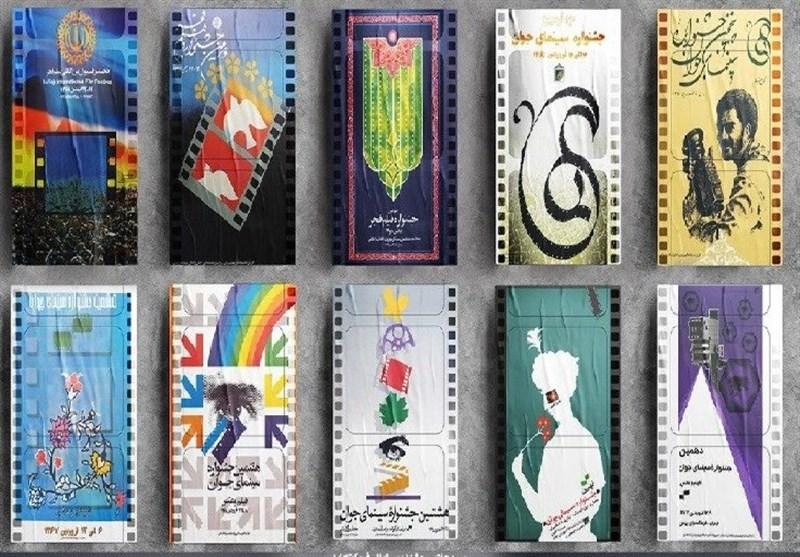مروری بر دهه اول برگزاری جشنواره فیلم کوتاه تهران؛ از پیدایش تا استقلال