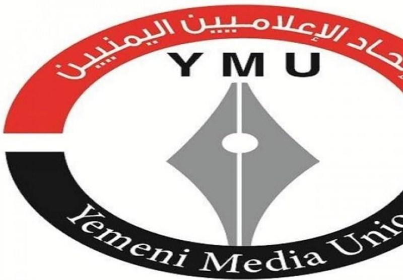 اتحاد الإعلامیین الیمنیین یدین العقوبات على اتحاد الإذاعات والتلفزیونات الإسلامیة