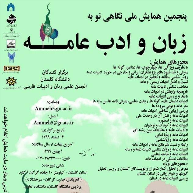 فرهنگستان زبان , زبان فارسی ,