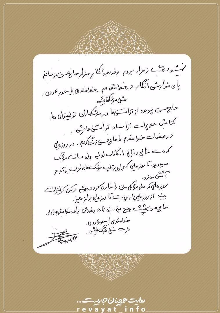 کتاب , شهید تهرانی مقدم ,