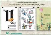 پویانماییهای کانون از جشنواره فیلم اصفهان 3 جایزه دریافت کردند