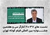سیوهفتمین جشنواره فیلم کوتاه تهران با نشستهای «37-20» آغاز میشود