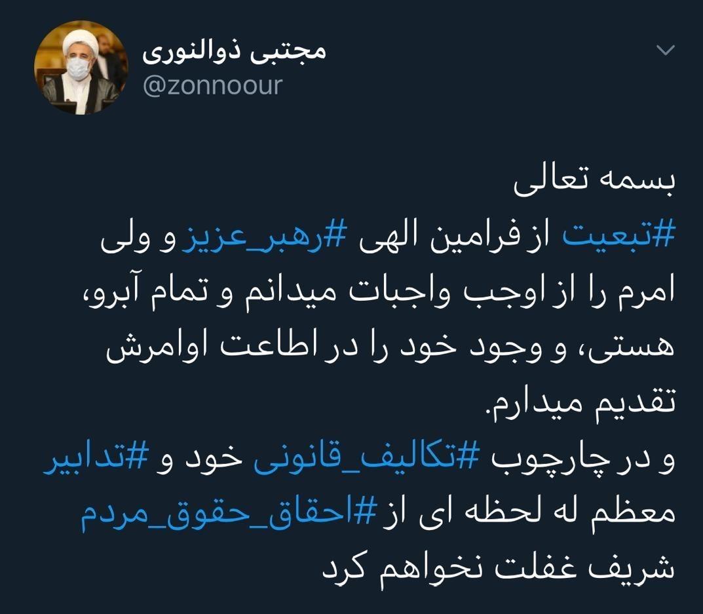 مجلس شورای اسلامی ایران , مجتبی ذوالنور ,