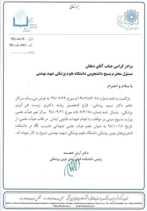 حسن روحانی , دانشگاه شهید بهشتی ,