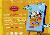 مسابقه بزرگ کتابخوانی «پیامبر و قصههایش» برگزار میشود