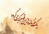 شعر مهدوی|همه کنید قیام و همه دهید سلام/ امام کل زمانها دوباره گشت امام