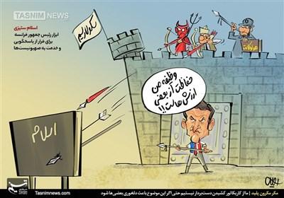 کاریکاتور/ مکر مکرون پلید مدافع شیاطین!