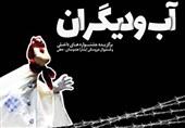 اکران تئاتر با موضوع طبیعت و خشکسالی در فضای مجازی