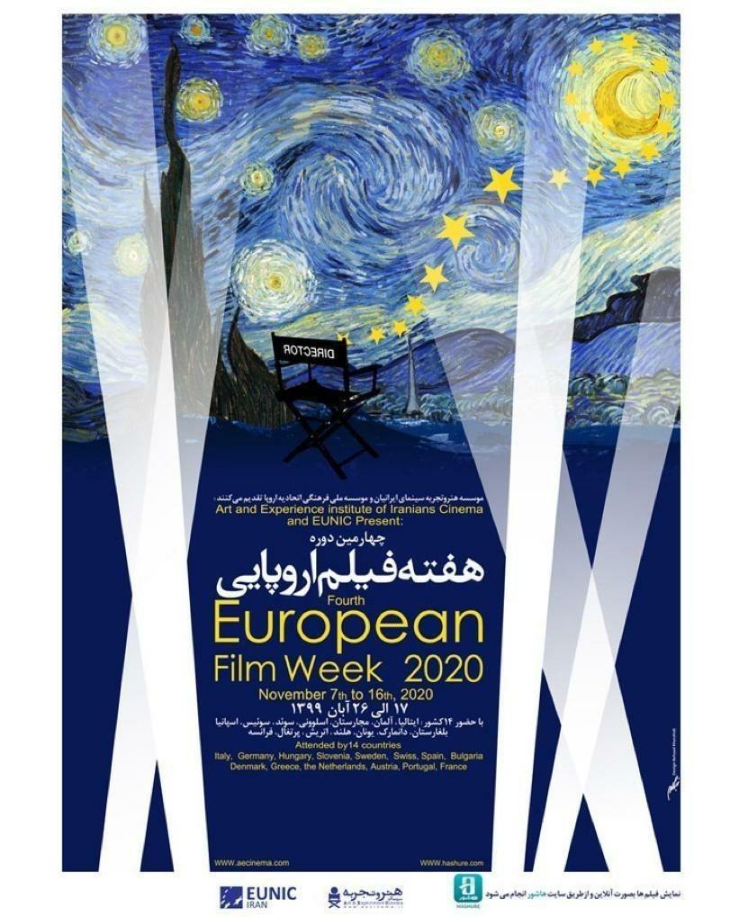 چهارمین دوره هفته فیلم اروپایی برگزار میشود