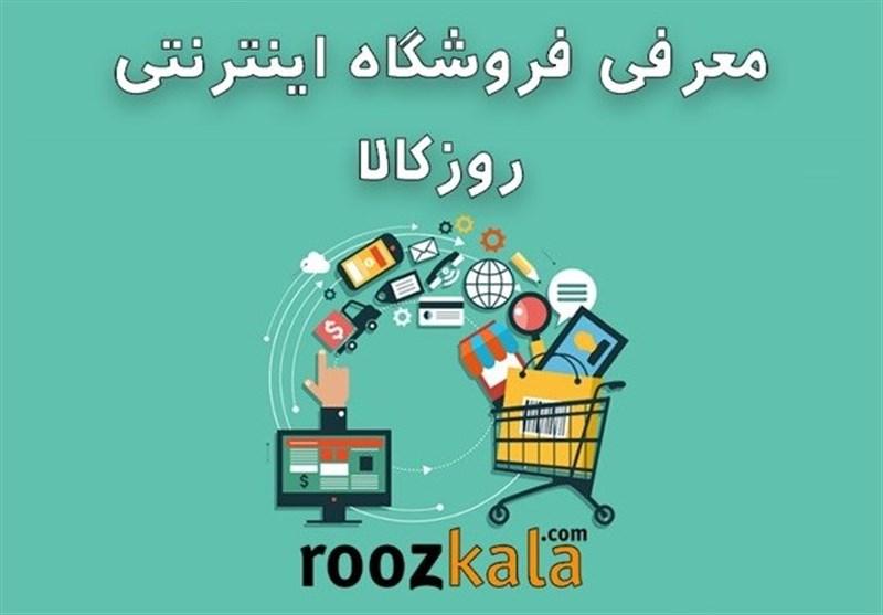 فروشگاه اینترنتی روزکالا بالاخره افتتاح شد!!