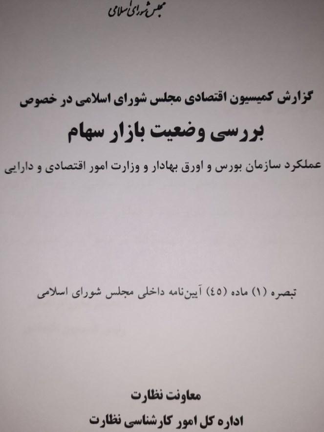 مجلس شورای اسلامی ایران , سازمان بورس اوراق بهادار ,