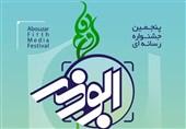 اختتامیه جشنواره رسانهای ابوذر در چهارمحال و بختیاری؛ خبرنگاران تسنیم خوش درخشیدند