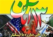 """ویژهبرنامههای """"13 آبان"""" در استان خوزستان بهصورت مجازی برگزار میشود/ طومار دانشآموزان برای اخراج آمریکا از منطقه"""