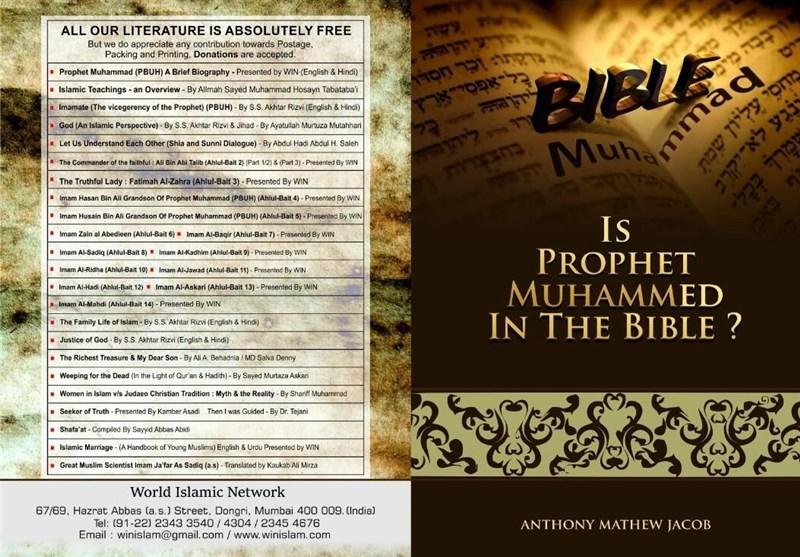 اثبات بشارت کتب مقدس به آمدن پیامبر(ص) در مناظره امام رضا با اهل کتاب
