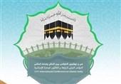 انطلاق فعالیات مؤتمر الوحدة الاسلامیة فی طهران