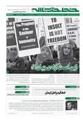 خط حزبالله260 | این است آزادی بیان؟!