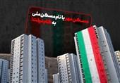 وزیر راه تعداد واجدان شرایط طرح اقدام ملی مسکن را اعلام کرد