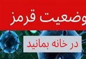 وضعیت هشدار دهنده کرونا در اصفهان؛ در صورت رعایت نکردن باید منتظر فاجعه باشیم