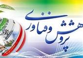 جشنواره و نمایشگاه هفته پژوهش اصفهان مجازی برگزار میشود