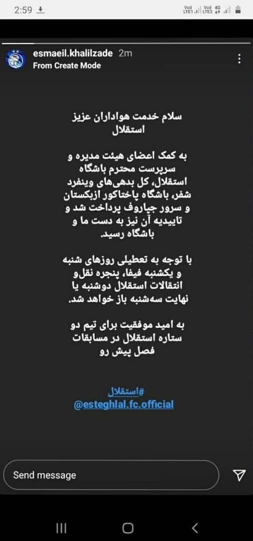 تیم فوتبال استقلال , اسماعیل خلیلزاده ,