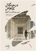 روایتهای مردمشناسانه و شاعرانه نویسنده سوری از مواجهه اروپا با کرونا