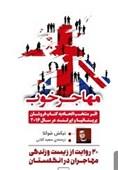 انتشار کتاب «مهاجر خوب»/ روایتهایی درباره تجربه مهاجرت به بریتانیا