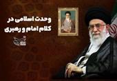 وحدت اسلامی در کلام امام و رهبری
