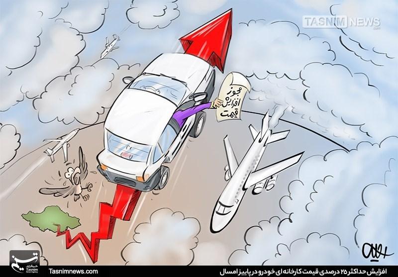 کاریکاتور/ قیمت خودرو باز هم افزایش یافت!!!