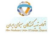 اتحادیه تهیهکنندگان سینما خواستار توضیح حوزه هنری درباره عدم پرداخت بدهیاش شد