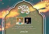 عیدانه شبکه افق با اجرای صابر خراسانی و علی سلیمانی روی آنتن میرود
