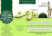 نشست قرآنی رسول رحمت (ص) در شورای عالی قرآن برگزار میشود