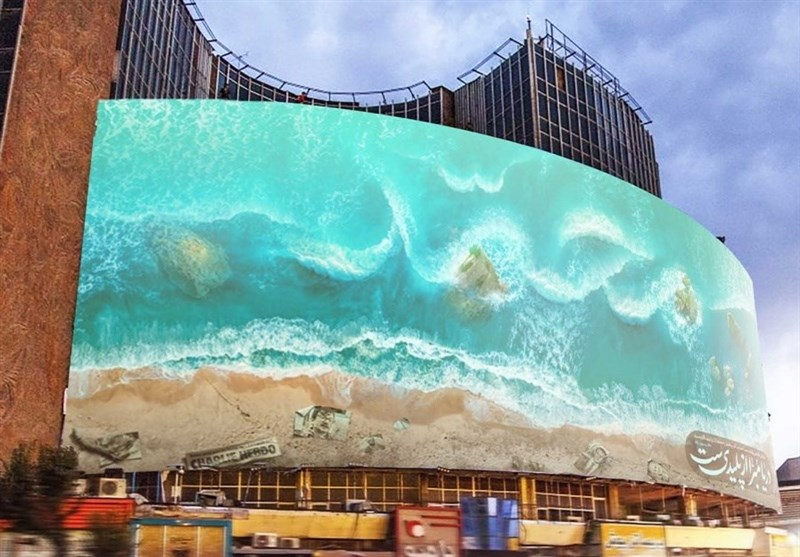 دیوارنگاره جدید میدان ولیعصر(عج) عطر پیامبر(ص) را به خود گرفت