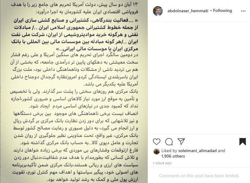 عبدالناصر همتی | همتی , بانک مرکزی ,
