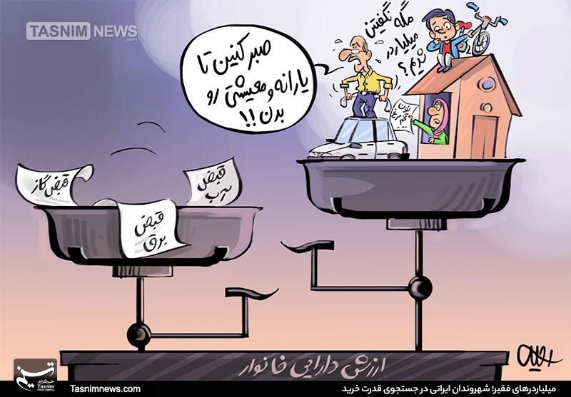کاریکاتور/ میلیاردرهای فقیر!!!