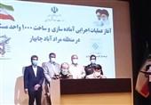 ساخت 1000 واحد مسکونی در مناطق حاشیهنشین چابهار آغاز شد