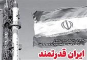 خط حزبالله 261 | ایران قدرتمند