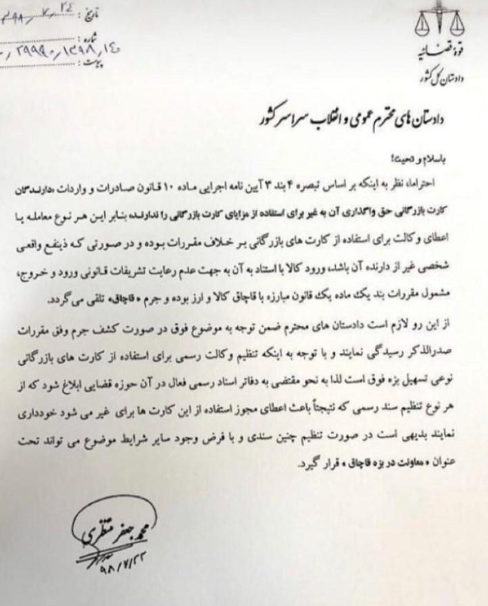 گمرک جمهوری اسلامی ایران ,