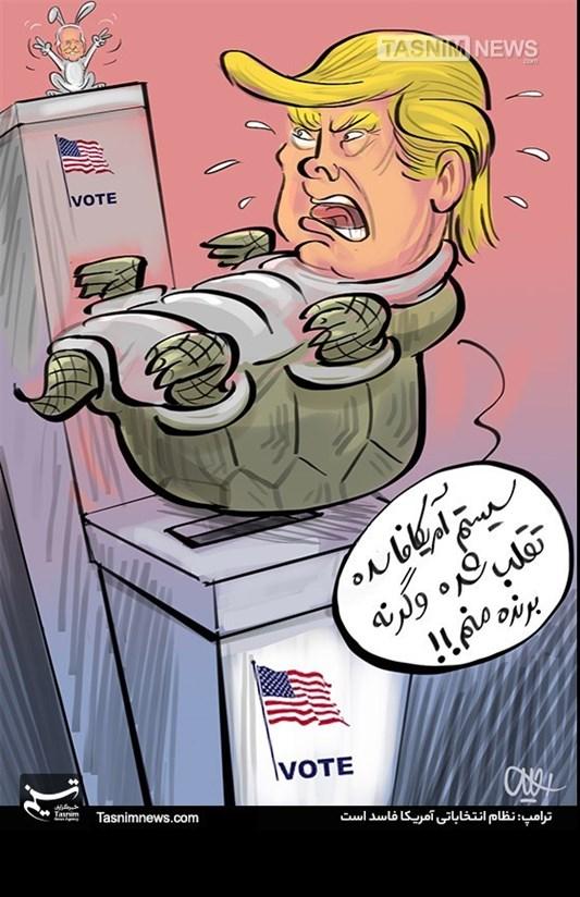 کاریکاتور/ فساد و تقلب در آمریکا به روایت یک بازنده!