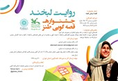 اولین جشنواره قصهگویی طنز راهاندازی شد